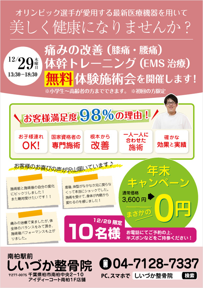 20161229_event_flyer